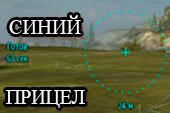 Синий снайперский прицел Dellux для World of tanks 1.6.0.7 WOT