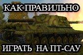 Как правильно играть на ПТ-САУ в World of tanks