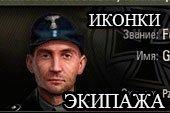 Исторические иконки членов экипажа для World of tanks 0.9.16 WOT