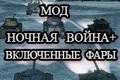 Мод ночная война и включенные фары для World of tanks 0.9.17.1 WOT