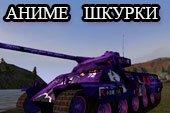 Большая коллекция аниме шкурок для World of tanks 1.4.0.1 WOT