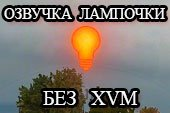 Озвучка лампочки 6 чувства без XVM для World of tanks 0.9.17.1 WOT