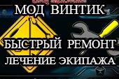 Мод Винтик - настройка быстрого лечения и ремонта экипажа World of tanks 0.9.19.0.2 WOT