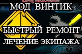 Мод Винтик - настройка быстрого ремонта и лечения экипажа World of tanks 1.5.1.1 WOT (3 варианта)