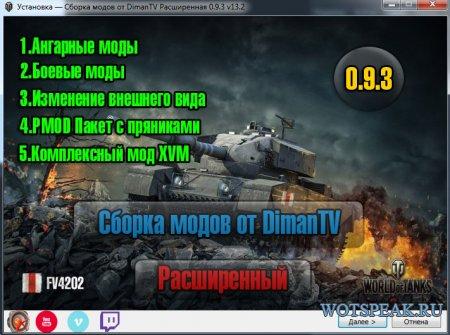 Сборка модов от dimanTV - модпак от Димана Battle Mods для World of tanks 0.9.13 WOT