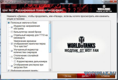 Моды от WGMods (ex-Wot Fan) - модпак Вот Фан для World of Tanks 1.6.0.8 WOT
