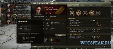 Мод Экипаж: расширенные данные танкистов - опыт экипажа World of tanks 1.2.0.1 WOT