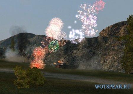 Мод: Фейерверк после уничтожения танка для World of tanks 0.9.22.0.1 WOT