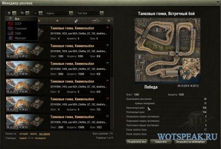 Менеджер реплеев в клиенте игры - Replays Manager 2 для World of Tanks 1.9.0.1 WOT