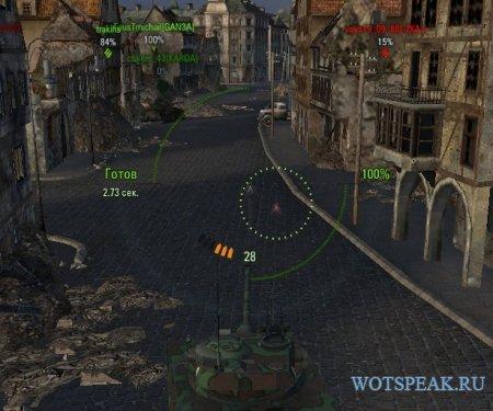 Улучшенный стандарный прицел от Атотик для World of tanks 0.9.20.1.3 WOT