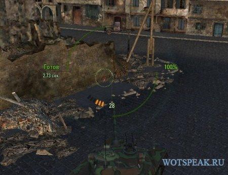 Улучшенный стандарный прицел от Атотик для World of tanks 1.10.1.1 WOT