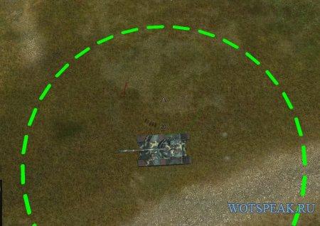 Круг 15 метров вокруг танка для стрельбы из кустов World of tanks 0.9.20.1.4 WOT