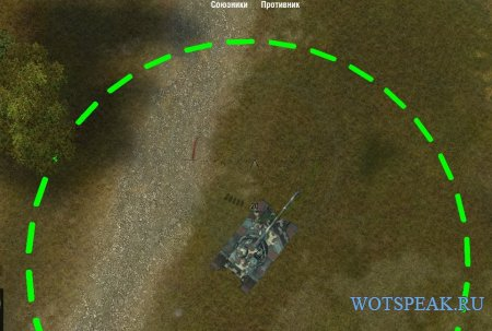 Круг 15 метров вокруг танка для стрельбы из кустов World of tanks 1.7.1.2 WOT