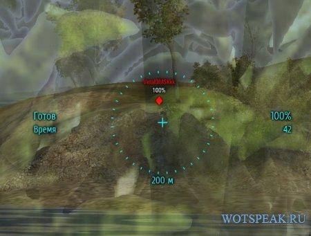 Синий снайперский прицел Dellux для World of tanks 1.8.0.2 WOT