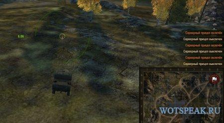 Быстрое включение серверного прицела одной кнопкой World of tanks 1.1.0.1 WOT