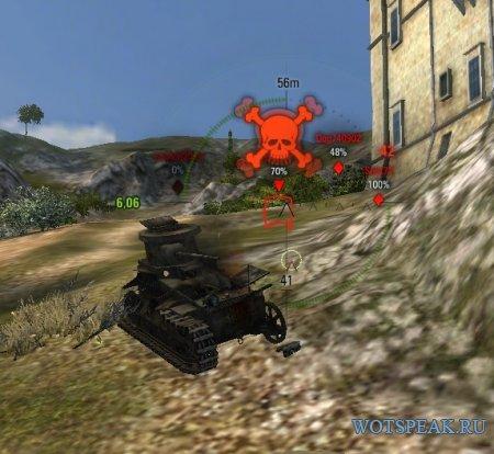 "Маркер фокуса цели ""Атакую"" для World of tanks 1.7.1.2 WOT"
