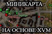 Умная миникарта для World of tanks 0.9.22.0.1 на основе комплексного мода XVM
