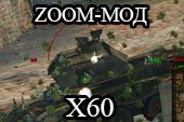 Zoom x60 для World of tanks 1.6.0.2 WOT - зум x30 x45 х60 без использования PMOD