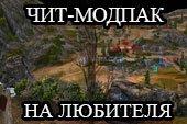 Сборка читерских модов на любителя для World of tanks 0.9.13 WOT от Stealthz