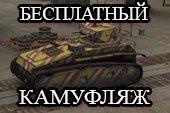 Бесплатный камуфляж для всех танков на World of tanks 0.9.17.1 WOT