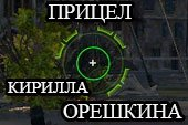 Прицел как у Кирилла Орешкина для World of tanks 0.9.19.1.2 WOT (2 варианта)