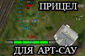 Прицел и сведение для АРТ-САУ Стинг для World of tanks 1.6.1.4 WOT (2 варианта)