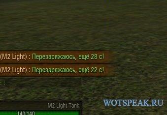 """Оповещение в чате о времени перезарядки на кнопку """"С"""" для World of tanks 1.6.0.0 WOT (кнопку можно сменить)"""