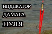 Индикатор направления дамага в виде пули World of tanks 0.9.19.1.2 WOT (2 варианта)