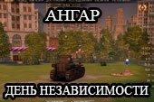 Ангар на день независимости США для World of tanks 0.9.21.0.3 WOT
