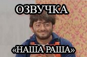 Забавная озвучка фразами из Наша Раша для World of tanks 0.9.17.0.2 WOT