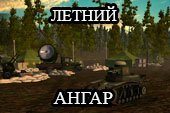 Летний ангар для World of tanks 0.9.10 WOT