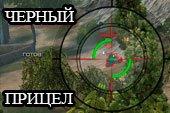 Меткий черный прицел для World of tanks 0.9.21.0.3 WOT (RUS+ENG версии)