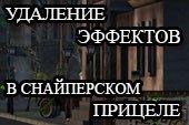 Удаление черноты и эффектов в снайперском режиме для World of tanks 0.9.19.1.2 WOT