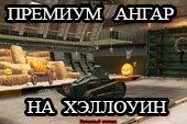 Старый премиум ангар на Хэллоуин для World of tanks 0.9.10 WOT