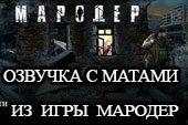 Озвучка с матами по мотивам игры Мародер для World of tanks 1.0.2.1 WOT