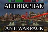 Anti Warpack WOT - бесплатный варпак для WOT 0.9.10 World of Tanks
