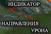 Точное отображение направления урона - индикатор для World of tanks 0.9.19.1.2 WOT (2 варианта)