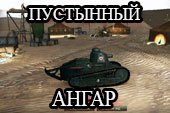 Мод на ангар для World of tanks 0.9.10 WOT в пустыне