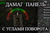 Дамаг тротуар не без; углами поворота пушки (УГН) к World of tanks 0.9.19.1.1 WOT (2 варианта)