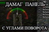 Дамаг панель с углами поворота орудия (УГН) для World of tanks 1.6.1.4 WOT (2 варианта)