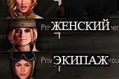 Мод женского экипажа для World of tanks 0.9.16 WOT