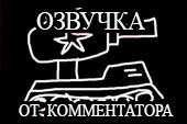Озвучка экипажа от Комментатора для World of tanks 1.6.1.4 WOT
