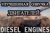 Улучшенная озвучка выстрелов и двигателей для World of tanks 1.3.0.1 WOT