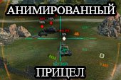 Мод на прицел анимированный для World of tanks 1.6.1.3 WOT