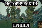 Исторический прицел HARDscope для World of tanks 1.6.1.3 WOT