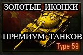 Золотые и камуфлированные иконки премиумных танков в ангаре для World of tanks 1.6.1.3 WOT (4 варианта)