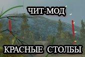 Читерский мод Красные столбы для World of tanks 1.4.1.0 WOT
