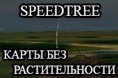 SpeedTree - удалить растительность (трава, деревья, кусты) для World of tanks 0.9.17.1 WOT (3 варианта)