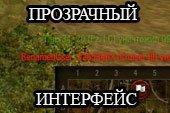 Удобный прозрачный интерфейс в бою для World of tanks 0.9.21.0.3 WOT