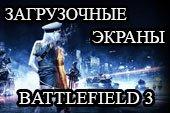 Загрузочный экран по мотивам Battlefield 3 для World of tanks 0.9.20.1 WOT